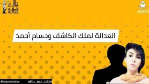 العدالة لملك الكاشف و حسام أحمد